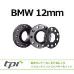 BMWホイールスペーサー12mm【輸入車】TPI ホイールスペーサー/BMW 厚み12mm/2枚組み