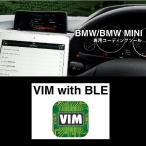 スマホコーディング BMW/MINI Fシリーズ コーディングツール VIM  NBT車専用コーディングツール コーディング テレビキャンセラー など