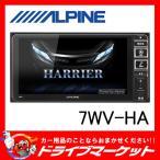 7WV-HA 7型 一体型(2DIN)  メモリーナビ ハリアー専用 アルパイン