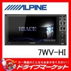 7WV-HI 7型 一体型(2DIN)  メモリーナビ ハイエース専用 アルパイン