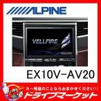 EX10V-AV20 ビッグXプレミアムシリーズ 10型 メモリーナビ 20系アルファード/ヴェルファイア専用 アルパイン【受注生産品】