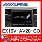 EX10V-AV20-GO ビッグXプレミアムシリーズ 10型 メモリーナビ アルファード/ヴェルファイア特別仕様車専用 アルパイン