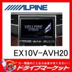 EX10V-AVH20 ビッグXプレミアムシリーズ 10型 メモリーナビ アルファード/ ヴェルファイア ハイブリッド(20系) アルパイン【受注生産品】
