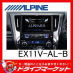 EX11V-AL-B BIGX11シリーズ 11型 メモリーナビ アルファード ハイブリッド専用 ビルトインカーアロマ付属 アルパイン