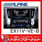 EX11V-VE-B BIGX11シリーズ 11型 メモリーナビ ヴェルファイア ハイブリッド専用 ビルトインカーアロマ付属 アルパイン