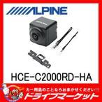 HCE-C2000RD-HA ハリアー/ハリアー ハイブリッド専用 マルチビュー・バックカメラパッケージ ブラック アルパイン