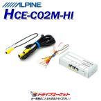 HCE-C02M-HI バックミラーモニター映像分配キット ハ
