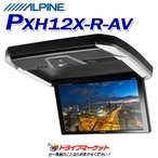 PXH12X-R-AV 12.8型 プラズマクラスター技術搭載 リアビジョン アルパイン【取寄商品】