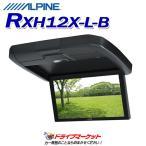 RXH12X-L-B 12.8型 リアビジョン アルパイン