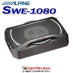 SWE-1080 20cmコンパクト パワードサブウーファー ALPINE(アルパイン)