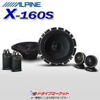 X-160S 16cmセパレート2ウェイスピーカー Xシリーズ 専用ネットワーク付属 アルパイン