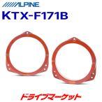 KTX-F171B ALPINE アルパイン スバル車用 (17cm対応)インナーバッフルボード【取寄商品】