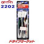 2202 AODEA オーディア エーモン トヨタ・ダイハツ車用(10P/6P)オーディオハーネス