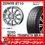 アルファード ヴェルファイア スタッドレス ホイール 4本セット TOYO Winter TRANPATH MK4α 215/65R16 98Q ZEPHYR BT10 16-6.5J 5H/114.3+38 シルバー