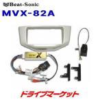 MVX-82A サウンドアダプター ハリアー 30系、ハリアー30系ハイブリット ビートソニック