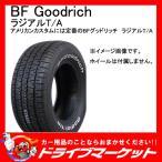 2015年製 BF Goodrich Radial T/A P225/60R15 95S ホワイトレター 新品【取寄商品】