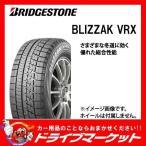 2016年製 BRIDGESTONE BLIZZAK VRX 215/65R16 新品 スタッドレスタイヤ ブリヂストン