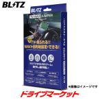 NSN83 テレビ ナビジャンパー 切替えタイプ ニッサン テレビキット ブリッツ【取寄商品】