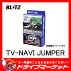 NST32 テレビ ナビジャンパー 切替えタイプ レクサス トヨタ テレビキット TVキャンセラー ブリッツ