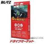 TAT30 テレビジャンパー オートタイプ レクサス トヨタ テレビキット TVキャンセラー ブリッツ【取寄商品】
