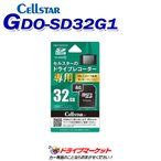 GDO-SD32G1 microSDHCカード 32GB ドライブレコーダー専用 セルスター【取寄商品】
