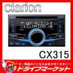 CX315 2DINCDデッキ CD/USB/MP3/WMA再生対応 フロントUSBによるiPhone/iPodダイレクト接続OK クラリオン【取寄商品】