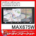MAX675W 200mmワイド7.7型 メモリーナビ Smart Accessリンク 地上デジタルTV/DVD/SD AVナビゲーション 次世代音声認識技術による検索に対応 クラリオン