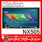 NX505 7型 一体型(2DIN) フルセグメモリーナビ 楽々機能や新マップルナビを搭載した快適ナビ クラリオン