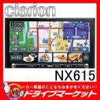 NX615 7型 一体型(2DIN) メモリーナビ Smart Accessリンク 地上デジタルTV/DVD/SD AVナビゲーション 次世代音声認識技術による検索に対応 クラリオン