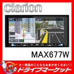 MAX677W 200mm ワイド7.7型 メモリーナビ 快適な音声機能を搭載 クラリオン