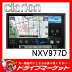 NXV977D 9型 地上デジタルTV/DVD/SD メモリーAVナビゲーション クラリオン