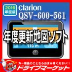 QSV-600-561 AVライトナビ NX514 バージョンアップ用SDカード 地図更新 SDカード クラリオン【取寄商品】