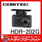 コムテック ドライブレコーダー コムテック HDR-202G