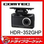 HDR-352GHP ドライブレコーダー 2.7インチ大画面液晶 超コンパクト 駐車監視機能搭載 コムテック【取寄商品】