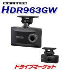 HDR963GW コムテック 前後2カメラ ドライブレコーダー 高画質200万画素 GPS/HDR搭載 12V/24V対応ドラレコ/駐車監視機能対応 日本製・3年保証