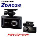 ZDR026 コムテック ドライブレコーダー 高画質370万画素 前後2カメラ 日本製ドラレコ