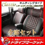 キルティング ES-6061 スズキ ハスラー シートカバー クラッツィオ【取寄商品】【代引不可】