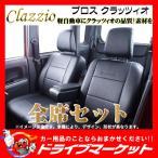 ブロス ED-6532 ダイハツ ウェイク シートカバー 軽自動車専用  クラッツィオ【取寄商品】