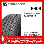 2016年製 DERUIBO RH69 205/45R16 87V XL 新品 サマータイヤ デリューバ【取寄商品】