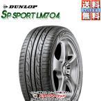 2019年製 DUNLOP SP SPORT LM704 195/55R16 87V 新品 サマータイヤ