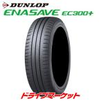 2019年製 DUNLOP ENASAVE EC300+ 195/55R16 87V 新品 サマータイヤ ダンロップ エナセーブ