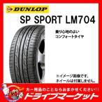 2015年製 DUNLOP SP SPORT LM704 225/45ZR17 94W XL 新品 サマータイヤ【取寄商品】