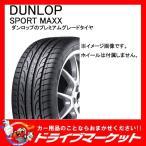 DUNLOP SP SPORT MAXX 275/40ZR19 101Y 新品 サマータイヤ 2015年製 275/40R19【取寄商品】