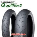 フロントリア2本セット DUNLOP SPORTMAX Qualifier2 120/70ZR17 SPORTMAX Qualifier2 180/55ZR17 新品 バイク 二輪 タイヤ【取寄商品】