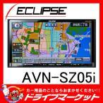 AVN-SZ05i 7型 一体型(2DIN) フルセグ内蔵メモリーカーナビ 自動で地図更新付き イクリプス