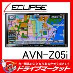 AVN-Z05i 7型 一体型(2DIN) フルセグ内蔵メモリーカーナビ イクリプス