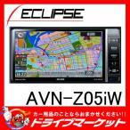AVN-Z05iW 7型 フルセグ内蔵メモリーカーナビ 200mmワイドタイプ イクリプス