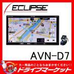 AVN-D7 7型 一体型(2DIN) ドライブレコーダー フルセグ内蔵メモリーカーナビ イクリプス