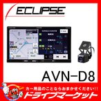 ECLIPSE AVN-D8