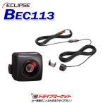 BEC113 イクリプス バックアイカメラ 保安基準適合モデル